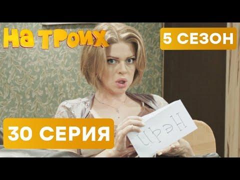 На троих - 5 СЕЗОН - 30 серия - НОВИНКА   ЮМОР ICTV