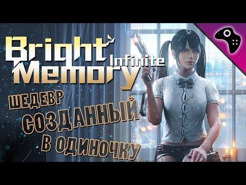 ОБЗОР ИГРЫ BRIGHT MEMORY (EPISODE 1) / ДРАЙВОВЫЙ ИНДИ ШУТЕР ОТ FYQD-STUDIO