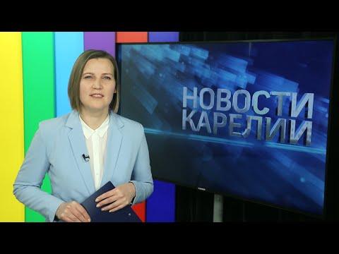 Новости Карелии  с Юлией Кучеренко | 20.12.2019