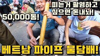 엄청 독한 베트남 대나무 파이프 물담배! 설마... 불법은 아니겠지?