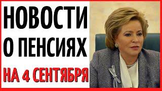 Новости для пенсионеров, изменения в законодательстве РФ - 4 сентября 2020
