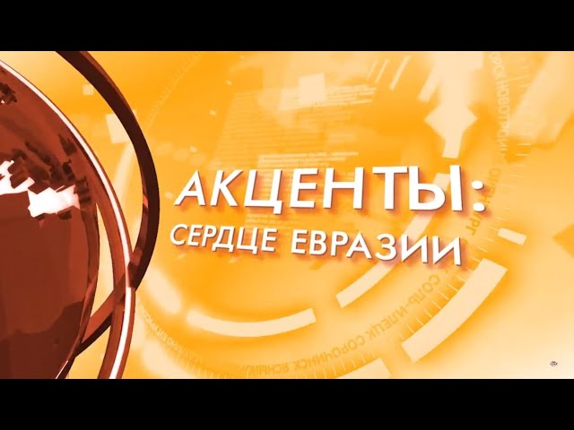 Акценты: сердце Евразии.№13