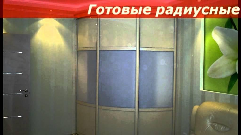 Радиусные шкафы-купе - YouTube