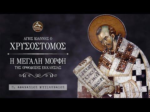 Άγ. Ιω Χρυσόστομος· η μεγάλη μορφή της Ορθόδοξης Εκκλησίας (π. Αθανάσιος Μυτιληναίος)
