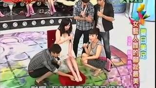 Repeat youtube video Taiwanese actress feet p1.flv