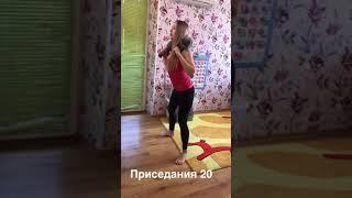 Тренировка с котом быстро похудеть