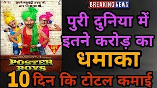 Poster boys tenth day box office collection | worldwide box office collection | sunny deol | bobby