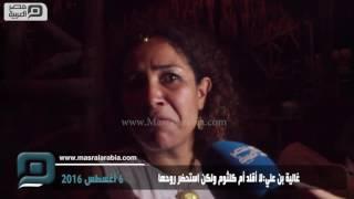 مصر العربية | غالية بن علي:لا أقلد أم كلثوم ولكن استحضر روحها