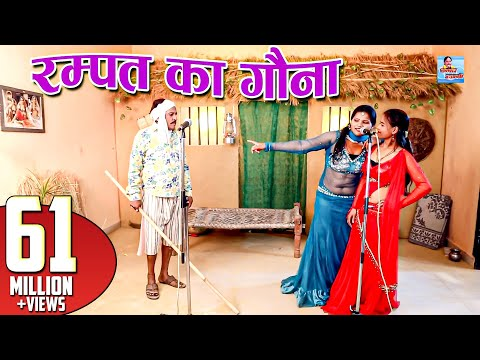 रम्पत का गौना || Rampat ka Gona || Rampat Harami New Comedy 2018 || Rampat Harami ki Nautanki