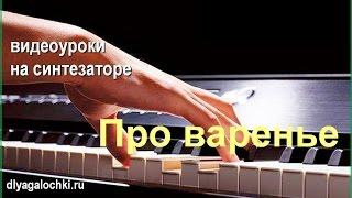 Песенка про варенье Видеоурок на синтезаторе