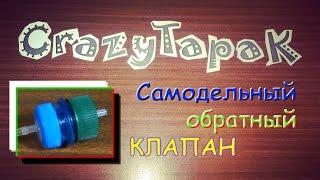 Как сделать обратный клапан своими руками / How To Make a One-Way Check Valve (# CrazyTapak)(Привет, гайз))) Снял новый видос, в котором покажу вам как забацать обратный клапан на скорую руку в домашних..., 2015-02-21T07:16:40.000Z)