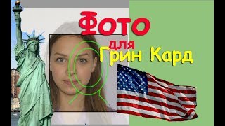 Грин кард 2019,Как сделать фото, для ЛОТЕРЕИ ГРИН КАРД ,DV-2019,США / Green Card Photo