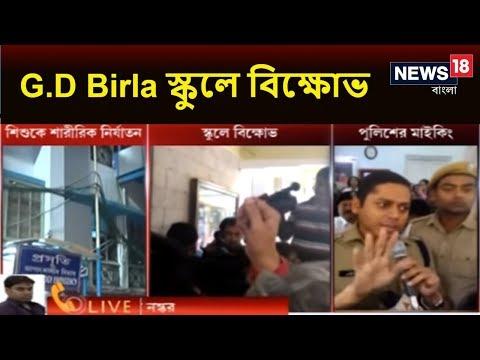Live Updates | G.D Birla স্কুলে বিক্ষোভ | শিশুর যৌন নিগ্রহ | News18 Bangla