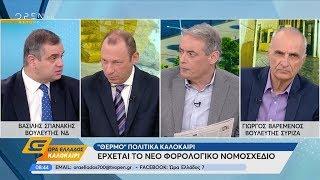 Έρχεται το νέο φορολογικό νομοσχέδιο - Ώρα Ελλάδος Καλοκαίρι 15/7/2019 | OPEN TV
