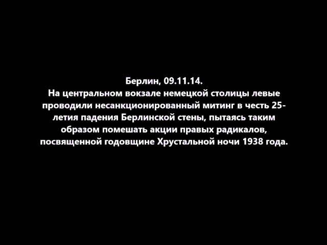 """""""Хто не скаче"""" теперь и в Германии, Берлин, 09.11.14"""