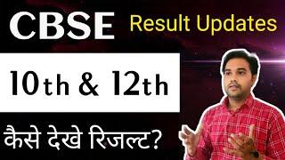 Cbse Result Class 10th and 12th | रिजल्ट कब निकलेगा और कैसे देखें | Marks or Grade?