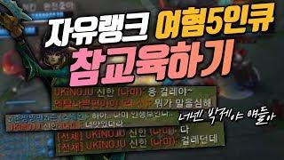*사이다 주의* 자유랭크 여혐 / 욕설 5인큐 참교육하기
