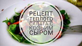 Рецепт теплого итальянского салата с баклажанами и козьим пармезаном.День рождения мужа.
