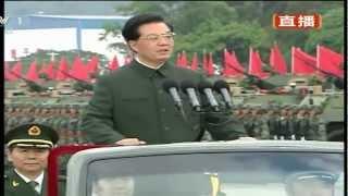 胡錦濤主席檢閱駐港部隊 President Hu Reviews PLA in Hong Kong [HD]
