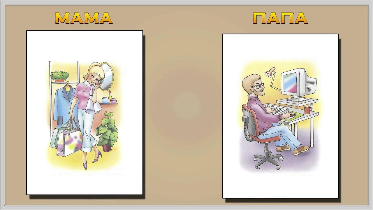Картинки для детей моя семья. Картинки для детского сада ...