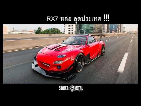 TCP Magic RX7 หล่อ สุดประเทศ!!