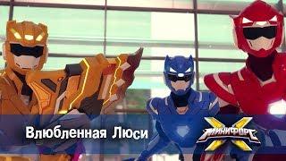 Минифорс Х - Влюбленная Люси - Новый сезон - Серия 18