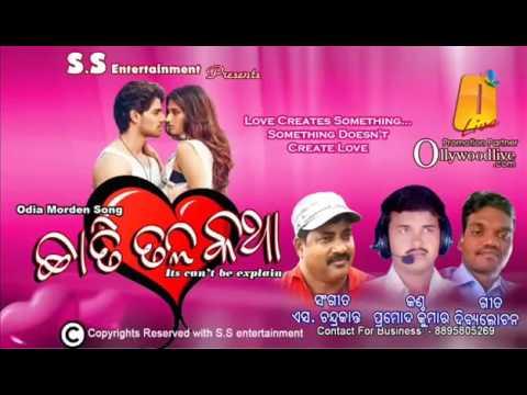 Chati Tala Katha Odia Song © Official Audio