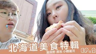 北海道vlog ep.2|必吃隱藏美食乾拌拉麵 富良野哈密瓜吃到飽 小樽酥皮起司塔帝王蟹腳|Hokkaido travel Vlog|AiNa 愛娜