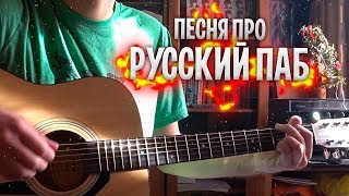 ДОКТОР ФИЛЯ – ПЕСНЯ ПРО РУССКИЙ ПАБ В ДОТЕ