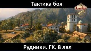 Рудники. Пара боев. ГК (Глобальная карта). Тактика боя. 8 уровень (8 лвл) World of Tanks [WOT] 18+
