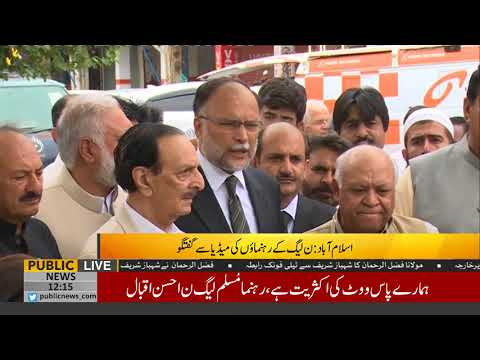 Joint opposition leaders media talk in Islamabad | Public News