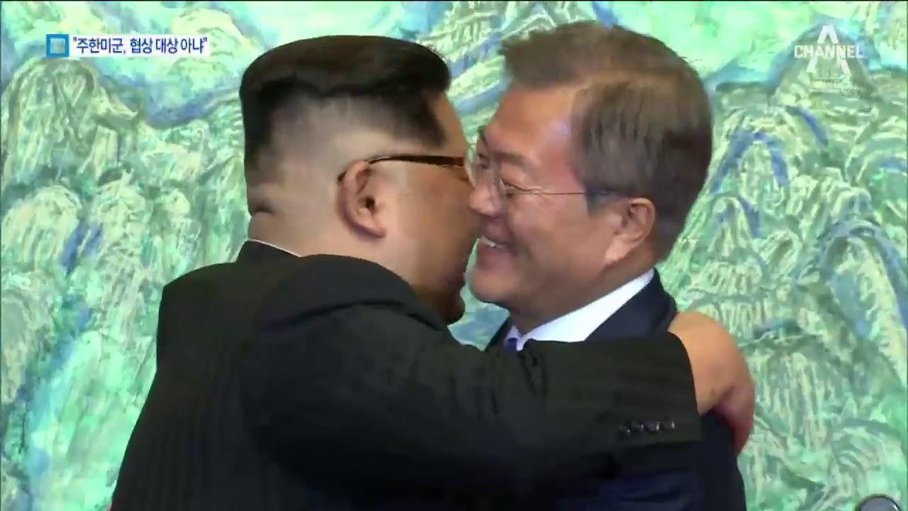 """美국방 """"주한미군은 북미회담 협상 대상 아니다"""""""