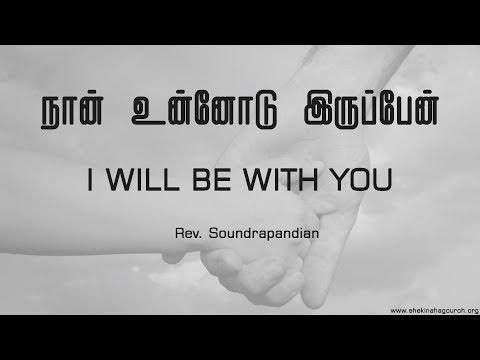 நான் உங்களுடன் இருப்பேன்| I will be with you| 15.04.2018|