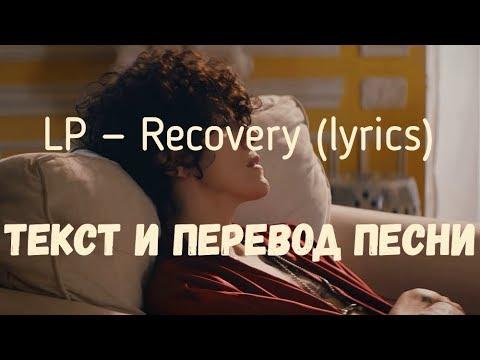 LP — Recovery (lyrics текст и перевод песни)