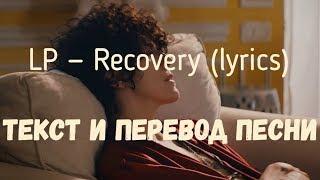 LP Recovery Lyrics текст и перевод песни
