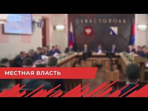 НТС Севастополь: Концепцию местного самоуправления Севастополя представят в июле