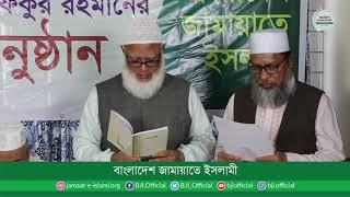 বাংলাদেশ জামায়াতে ইসলামী'র নব-নির্বাচিত আমীর হিসেবে ডা: শফিকুর রহমান এর শপথ গ্রহণ | Jamaat-e-Islami