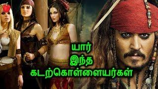 கடற்கொள்ளையர்களை பற்றிய இரகசியங்கள் top 10 secret of pirates in tamil