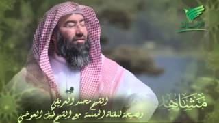 نصيحة للفتاة المسلمة من د العريفي مع الشيخ نبيل العوضي