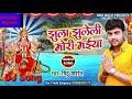 Bhuiya bichha ke bora ke bad  jhula jhuleli mori maiya lachke la nimiya ke mithu marshal bhagti song
