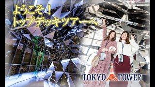 東京タワーで一番高い展望台「トップデッキ」に上ることができる展望ツ...