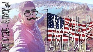 Жизнь в Америке - Влог О Себе - Выпуск #1