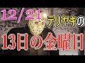 テリヤキの13日の金曜日 ライブ 12/21