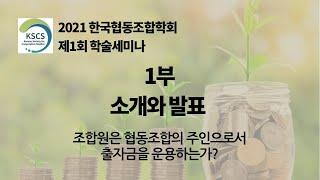 (사)한국협동조합학회 2021 제1회 학술세미나_소개와…