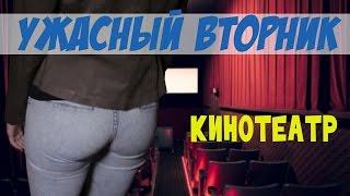 КИНОТЕАТР - УЖАСНЫЙ ВТОРНИК | Самый ужасный поход в кино