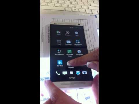Создание папок в меню телефона HTC One