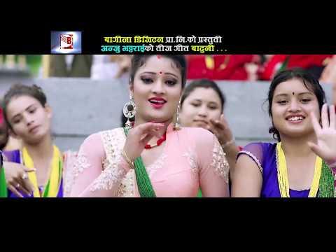New Nepali Teej Song 2074 ( बाटुली ) Deepak Bhattarai / Anju Bhattarai