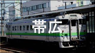 曲名は「Cagayake!GIRLS」です。 滝川から根室までの駅名を順番に歌います。 写真→http://www.uraken.net/rail/ #駅名記憶向上委員会.
