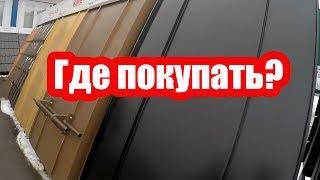видео Где купить кровельные материалы для крыши