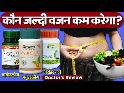 difference-in-weight-loss-capsules- -himalaya-ayurslim,-sunova-bioslim,-patanjali-divya-medohar-vati